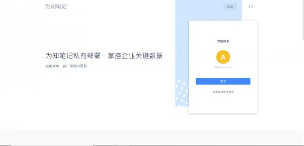 为知笔记-中国 asustor NAS App