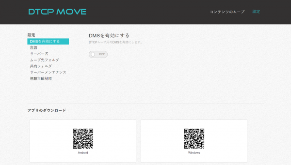 sMedio DTCP Move asustor NAS App